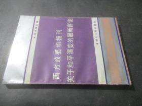 西方政要和报刊关于和平演变的最新言论 刘洪潮签赠本