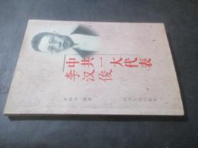中共一大代表李汉俊  罗仲全签赠本
