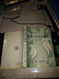 《临床专病治验辑要》中国当代专科专病医论文萃丛书 16开平装1994年9月1版1印 印数500
