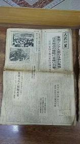 日本共产党(左派)中央委员会 报纸《人民の星》1973年和1974年共计54份 合售