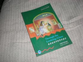牛津英汉双语读物:爱丽丝镜中世界奇遇记  98年1版1印  牛津大学