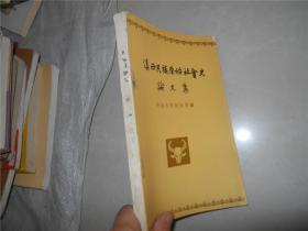 滇西民族原始社会史论文集