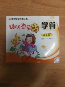 聪明宝宝启蒙丛书:聪明宝宝巧学算 (提高篇)(适合3-5岁幼儿)附光盘