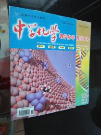 中学化学教学参考2011年11.12期   2本