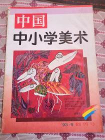 创刊号:中国中小学美术