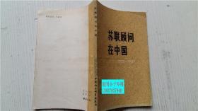 苏联顾问在中国1923-1927 中国社会科学院近代史研究所翻译室 译 中国社会科学出版社 32开