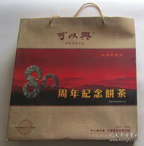 可以兴80周年纪念饼茶2000克云南勐海老树茶礼盒装限量版礼品茶