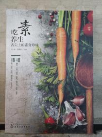 吃素养生:舌尖上的素食珍味