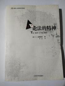 论法的精神/当代世界出版社