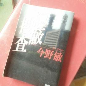 日文原版小说3