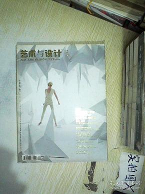 艺术与设计(2012年9月总第247期)
