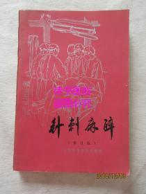 针刺麻醉(修订版)——翁恩琪,顾培堃主编