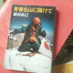 日文原版小说5