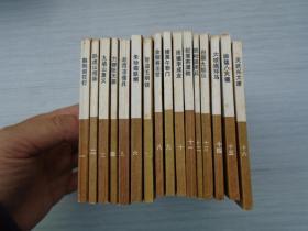 薛刚反唐(1-16全,老版,原版正版连环画,包真 包老,八十年代。64开套装全套全,品好,详见书影)