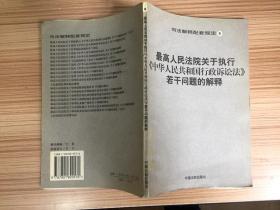 最高人民法院关于执行《中华人民共和国行政诉讼法》若干问题的解释