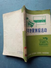 少年地震测报活动【广济县工人文化宫藏书】