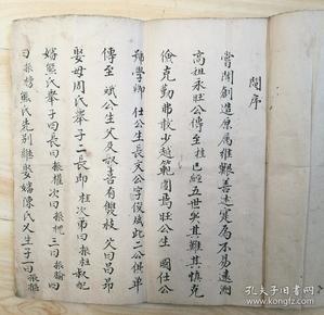 嘉庆15年(1810年),一个大地主家的分家阄书