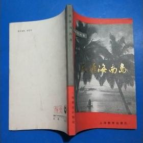 江山多娇丛书  天涯海南岛