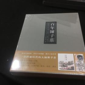 百年陈子庄