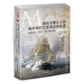 西班牙摩尔人和地中海巴巴里海盗的故事-斯坦利.莱恩-普尔精选集