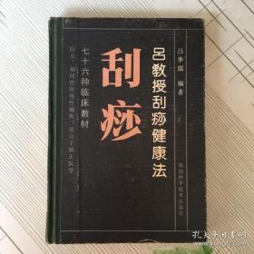 吕教授刮痧健康法:76种临床教材