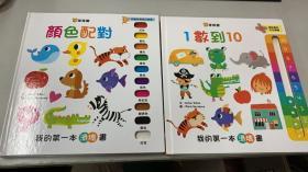 颜色配对、1数到10  全两册