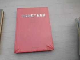 中国医药产业发展(全新正版未拆封1本精装16开)