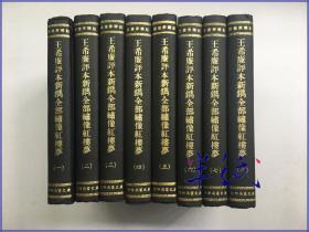 王希廉评本新镌全部绣像红楼梦 红楼梦丛书 全八册 1977年初版精装