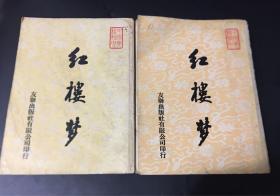 友联版《红楼梦》上下全两册