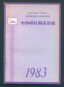 中国唱片展品目录1983