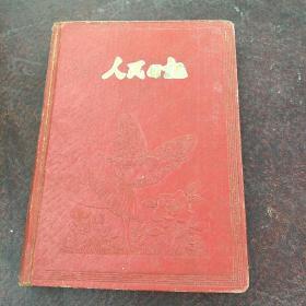 人民日记(50年代老日记)