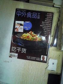 中外食品工业  2008.12