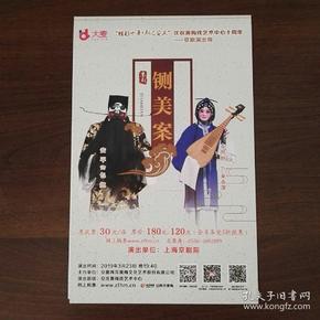 上海京剧院《铡美案》戏单李国静饰秦香莲安平饰包拯
