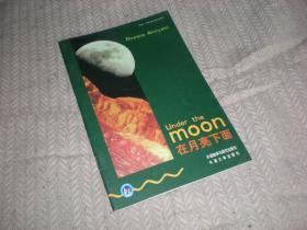 书虫.牛津英汉双语读物/在月亮下面 1998年1版2印  牛津出版社
