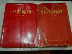 中华人民共和国药典 中华人民共和国药典 一九七七年版 一部二部 中华人民共和国卫生部药典委员会编 人民卫生出版社 16开软精装