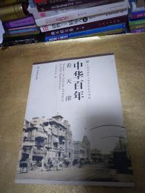 天津博物馆文物展览系列图集:中华百年看天津