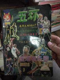 五环 篮球俱乐部  1996.12