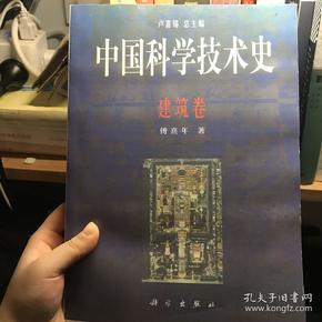 中国科学技术史建筑卷影印版