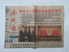 今晚报2004年9月20日【1-4版】中共十六届四中全会