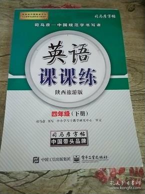 司马彦字帖 英语课课练 广州版 英语 四年级 下册(描摹)