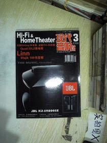 现代音响技术  2009年3月号