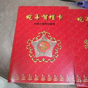 蛇年贺礼卡  中国小钱币珍藏册
