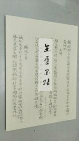 缶庐墨迹-吴昌硕早期手稿汇编