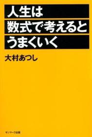 日文原版书 人生は数式で考えるとうまくいく 単行本 –大村あつし  (著) 人生成功 数学表达式