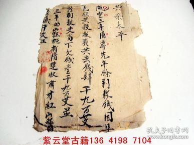 清;咸丰三年(1853年)民锲[经济]原始手稿  #4395