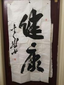 山东书协会员,临朐县书协主席,潍坊青年书协理事~刘建华书法,四尺整张。终身保真。