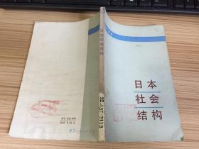 日本社会结构