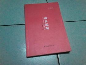 故乡温暖2009年徐卿雄旧体诗选  (作者签赠本)