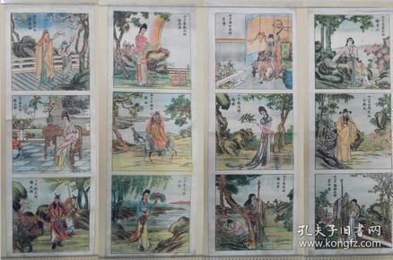 【13】民国石版彩印《十二月花神》四条屏