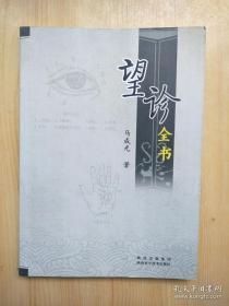 16开:望诊全书(近全新未阅)